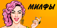 Милфы.com: порно зрелых женщин
